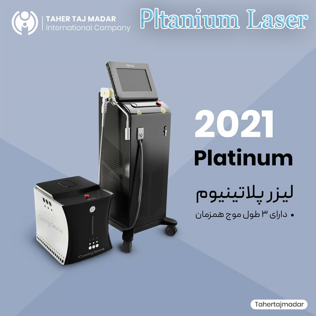 لیزر-پلاتینیوم
